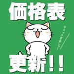 2019年05月分【Bトレ】鉄道模型価格表更新しました!