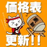 2018年10月分【天賞堂・KATO】鉄道模型価格表更新しました!