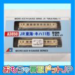マイクロエース【JR東海・キハ11形 登場時 2両セット】#A3850をお買取しました