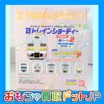 【買取参考価格 ¥16,000円】Bトレインショーティー 初回限定版 新パート2 24箱入りをお買取しました
