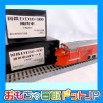 【買取参考価格 20,000円】トラムウェイ 国鉄 DD16-300機関車・前頭車2両セットをお買取しました