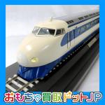 Oゲージ 鉄道模型 「夢の超特急」0系新幹線をレビュー