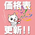2018年10月分【KATO/天賞堂】鉄道模型価格表更新しました!