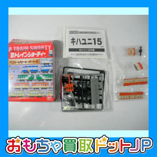Bトレベストリピート パート2 シークレット【キハユニ15】