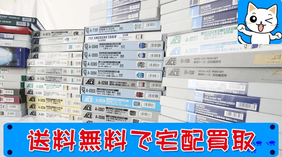 東京都のお客様より鉄道模型 【Nゲージ 基本 増結セット多数】をお買取させていただきました