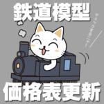 【エンドウ】鉄道模型価格表更新しました!