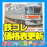 "<span class=""title"">【鉄コレ】鉄道模型の買取価格表更新しました!</span>"