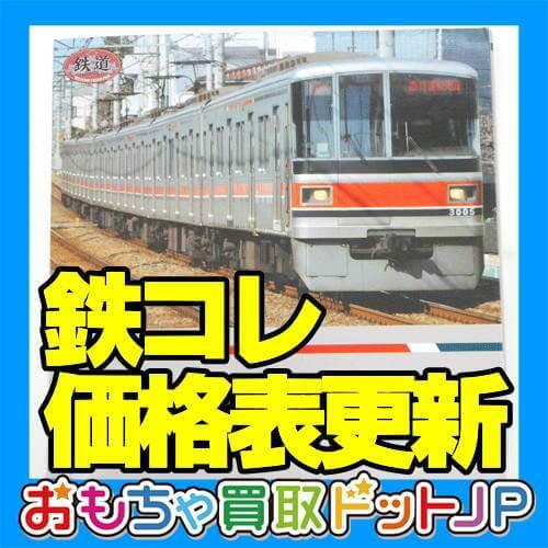 【鉄コレ】鉄道模型の買取価格表更新しました!