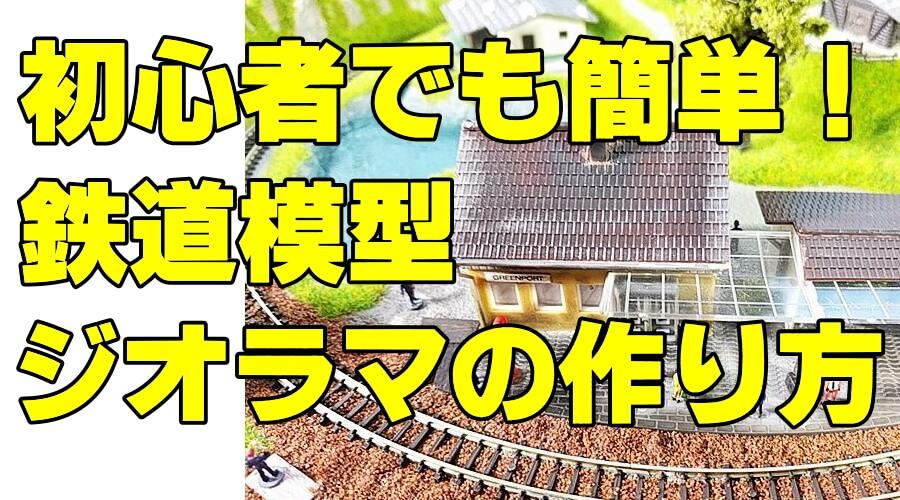 初心者でも簡単!鉄道模型(Nゲージ)ジオラマの作り方