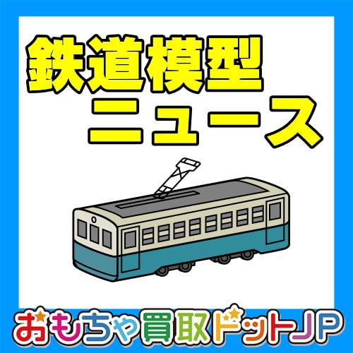 ジェントルピンクの新京成 80000形 6両セット 予約受付中