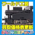 "<span class=""title"">【ワールド工芸】鉄道模型の買取価格表更新しました!</span>"