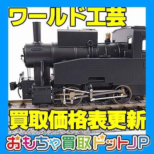 【ワールド工芸】鉄道模型の買取価格表更新しました!