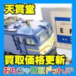 "<span class=""title"">【天賞堂】鉄道模型の買取価格表更新しました!</span>"