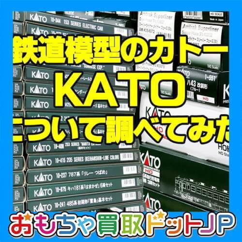 鉄道模型のカトー(KATO)について調べてみた