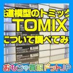 """<span class=""""title"""">鉄道模型のトミックス(TOMIX)について調べてみた</span>"""