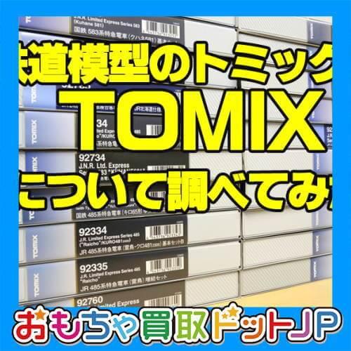 鉄道模型のトミックス(TOMIX)について調べてみた