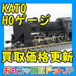 "<span class=""title"">【KATO HOゲージ】鉄道模型の買取価格表更新しました!</span>"