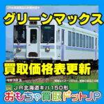 "<span class=""title"">【グリーンマックス】鉄道模型の買取価格表更新しました!</span>"