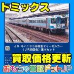 "<span class=""title"">【TOMIX】鉄道模型の買取価格表更新しました!</span>"