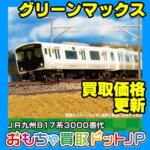 "<span class=""title"">【グリーンマックス JR九州他】鉄道模型の買取価格表更新しました!</span>"