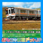 "<span class=""title"">【グリーンマックス Nゲージ】鉄道模型の買取価格表更新しました!</span>"