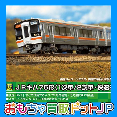 【グリーンマックス Nゲージ】鉄道模型の買取価格表更新しました!