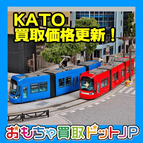 【KATO】鉄道模型の買取価格表更新しました!